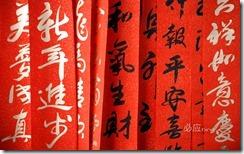 中国对联 (Chinese New Year Banner)